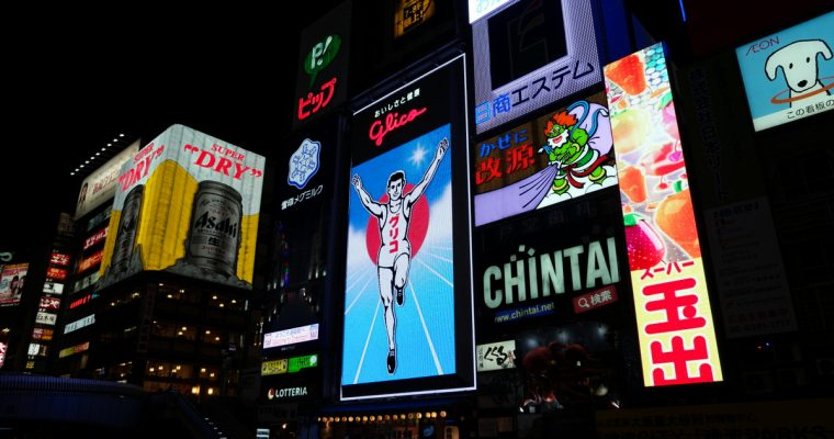 Things to do in Osaka (Winter)