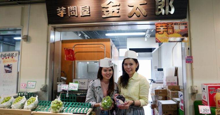 Tokyo: Japanese Sweet Potato Kintaro 芋問屋金太郎 @ Outer Tsukiji Market